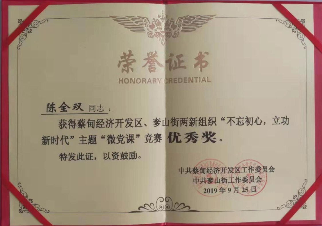 2019年度荣誉